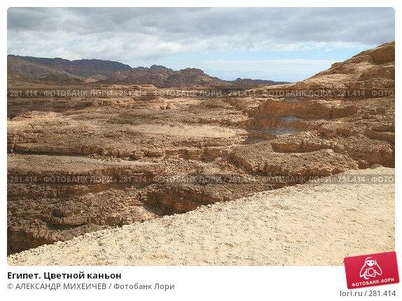 Купить «Египет. Цветной каньон», фото № 281414, снято 20 февраля 2008 г. (c) АЛЕКСАНДР МИХЕИЧЕВ / Фотобанк Лори