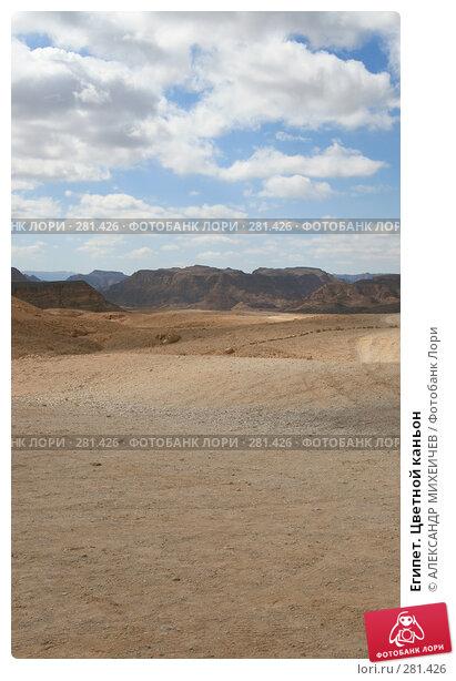 Египет. Цветной каньон, фото № 281426, снято 20 февраля 2008 г. (c) АЛЕКСАНДР МИХЕИЧЕВ / Фотобанк Лори