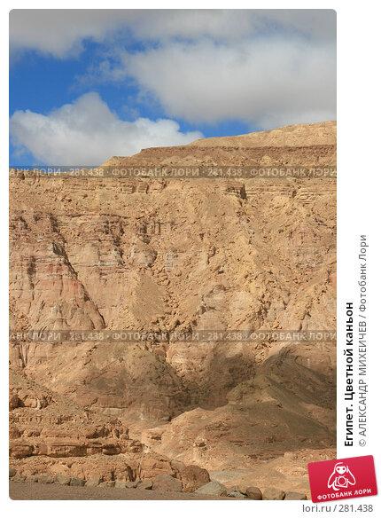 Египет. Цветной каньон, фото № 281438, снято 20 февраля 2008 г. (c) АЛЕКСАНДР МИХЕИЧЕВ / Фотобанк Лори