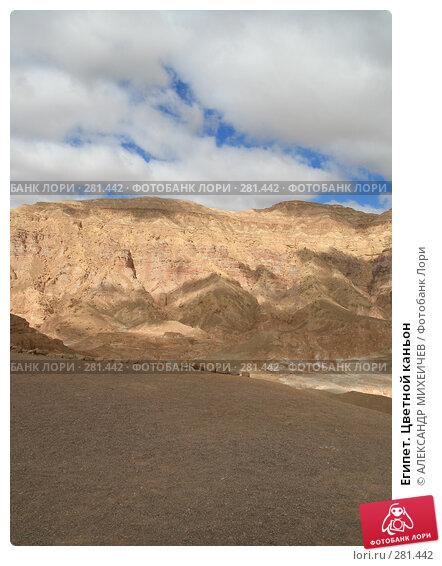 Египет. Цветной каньон, фото № 281442, снято 20 февраля 2008 г. (c) АЛЕКСАНДР МИХЕИЧЕВ / Фотобанк Лори
