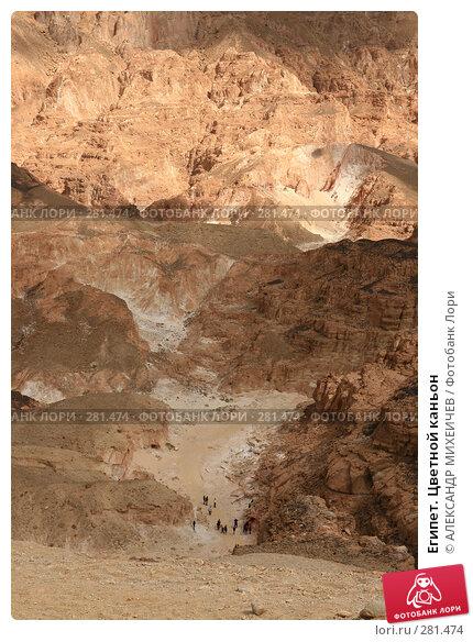 Египет. Цветной каньон, фото № 281474, снято 20 февраля 2008 г. (c) АЛЕКСАНДР МИХЕИЧЕВ / Фотобанк Лори