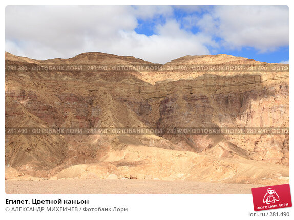 Египет. Цветной каньон, фото № 281490, снято 20 февраля 2008 г. (c) АЛЕКСАНДР МИХЕИЧЕВ / Фотобанк Лори