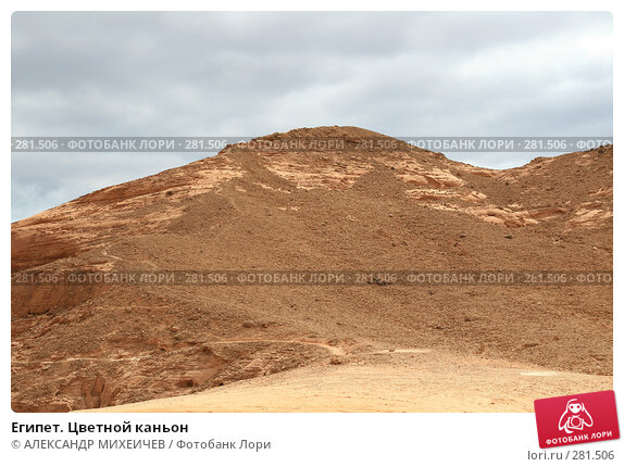 Египет. Цветной каньон, фото № 281506, снято 20 февраля 2008 г. (c) АЛЕКСАНДР МИХЕИЧЕВ / Фотобанк Лори