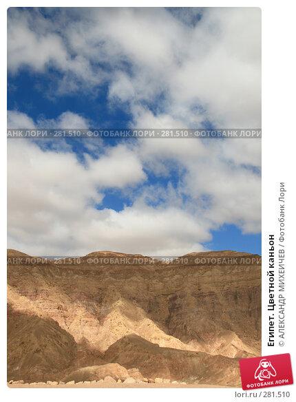 Купить «Египет. Цветной каньон», фото № 281510, снято 20 февраля 2008 г. (c) АЛЕКСАНДР МИХЕИЧЕВ / Фотобанк Лори