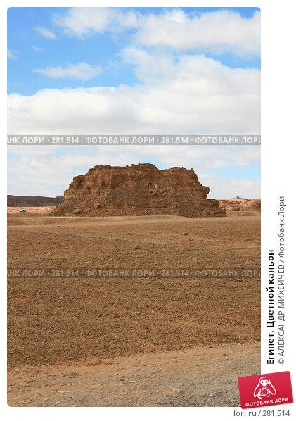 Египет. Цветной каньон, фото № 281514, снято 20 февраля 2008 г. (c) АЛЕКСАНДР МИХЕИЧЕВ / Фотобанк Лори