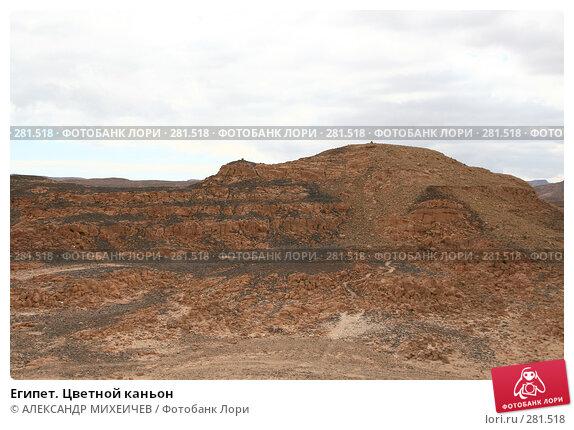 Египет. Цветной каньон, фото № 281518, снято 20 февраля 2008 г. (c) АЛЕКСАНДР МИХЕИЧЕВ / Фотобанк Лори