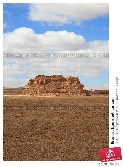 Египет. Цветной каньон, фото № 281530, снято 20 февраля 2008 г. (c) АЛЕКСАНДР МИХЕИЧЕВ / Фотобанк Лори