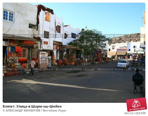 Египет. Улица в Шарм-эш-Шейхе, фото № 223030, снято 21 февраля 2008 г. (c) АЛЕКСАНДР МИХЕИЧЕВ / Фотобанк Лори
