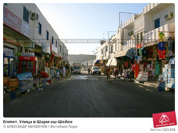 Египет. Улица в Шарм-эш-Шейхе, фото № 223034, снято 21 февраля 2008 г. (c) АЛЕКСАНДР МИХЕИЧЕВ / Фотобанк Лори