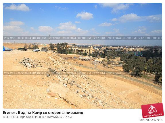 Купить «Египет. Вид на Каир со стороны пирамид», фото № 237918, снято 25 февраля 2008 г. (c) АЛЕКСАНДР МИХЕИЧЕВ / Фотобанк Лори