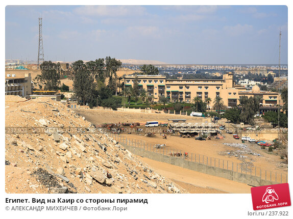 Купить «Египет. Вид на Каир со стороны пирамид», фото № 237922, снято 25 февраля 2008 г. (c) АЛЕКСАНДР МИХЕИЧЕВ / Фотобанк Лори