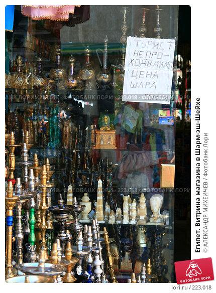 Египет. Витрина магазина в Шарм-эш-Шейхе, фото № 223018, снято 21 февраля 2008 г. (c) АЛЕКСАНДР МИХЕИЧЕВ / Фотобанк Лори