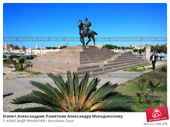 Египет.Александрия.Памятник Александру Македонскому., фото № 256278, снято 26 февраля 2008 г. (c) АЛЕКСАНДР МИХЕИЧЕВ / Фотобанк Лори
