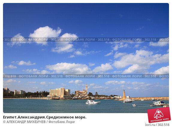 Египет.Александрия.Средиземное море., фото № 302518, снято 26 февраля 2008 г. (c) АЛЕКСАНДР МИХЕИЧЕВ / Фотобанк Лори