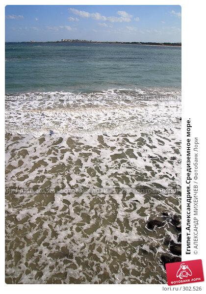 Купить «Египет.Александрия.Средиземное море.», фото № 302526, снято 26 февраля 2008 г. (c) АЛЕКСАНДР МИХЕИЧЕВ / Фотобанк Лори