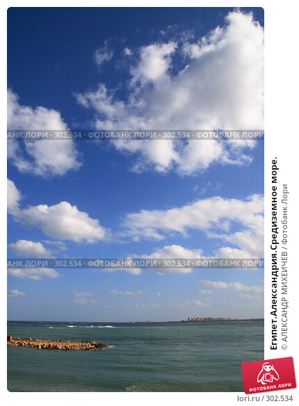 Египет.Александрия.Средиземное море., фото № 302534, снято 26 февраля 2008 г. (c) АЛЕКСАНДР МИХЕИЧЕВ / Фотобанк Лори