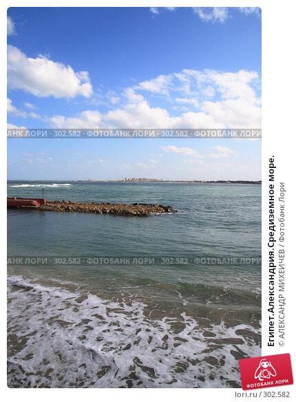 Купить «Египет.Александрия.Средиземное море.», фото № 302582, снято 26 февраля 2008 г. (c) АЛЕКСАНДР МИХЕИЧЕВ / Фотобанк Лори