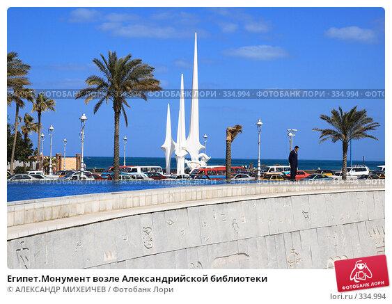 Египет.Монумент возле Александрийской библиотеки, фото № 334994, снято 26 февраля 2008 г. (c) АЛЕКСАНДР МИХЕИЧЕВ / Фотобанк Лори