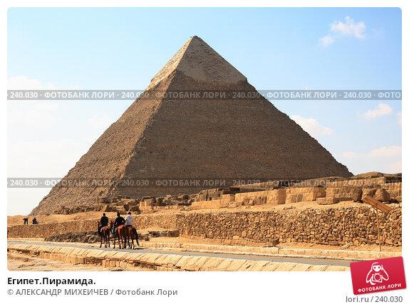 Купить «Египет.Пирамида.», фото № 240030, снято 25 февраля 2008 г. (c) АЛЕКСАНДР МИХЕИЧЕВ / Фотобанк Лори