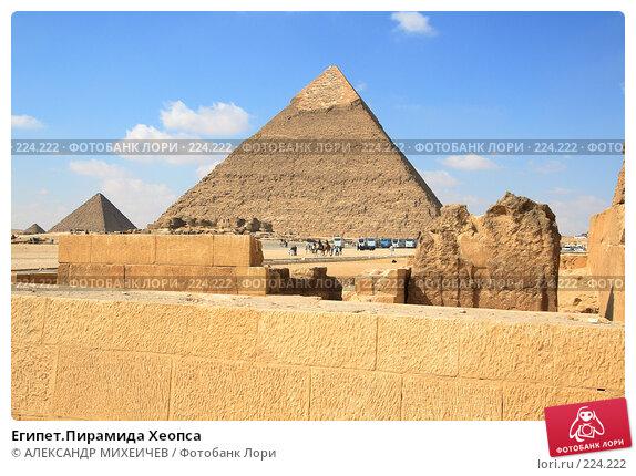 Купить «Египет.Пирамида Хеопса», фото № 224222, снято 25 февраля 2008 г. (c) АЛЕКСАНДР МИХЕИЧЕВ / Фотобанк Лори