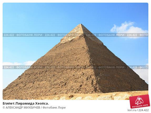 Египет.Пирамида Хеопса., фото № 224422, снято 25 февраля 2008 г. (c) АЛЕКСАНДР МИХЕИЧЕВ / Фотобанк Лори