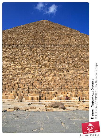 Египет.Пирамида Хеопса., фото № 232110, снято 25 февраля 2008 г. (c) АЛЕКСАНДР МИХЕИЧЕВ / Фотобанк Лори