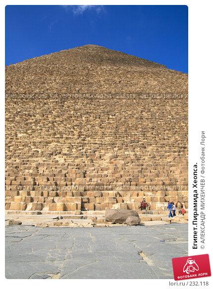 Египет.Пирамида Хеопса., фото № 232118, снято 25 февраля 2008 г. (c) АЛЕКСАНДР МИХЕИЧЕВ / Фотобанк Лори