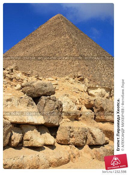 Египет.Пирамида Хеопса., фото № 232598, снято 25 февраля 2008 г. (c) АЛЕКСАНДР МИХЕИЧЕВ / Фотобанк Лори