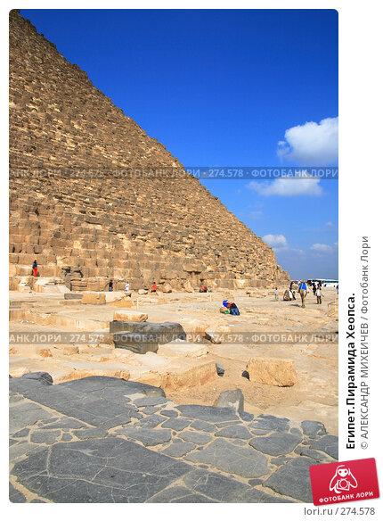 Египет.Пирамида Хеопса., фото № 274578, снято 25 февраля 2008 г. (c) АЛЕКСАНДР МИХЕИЧЕВ / Фотобанк Лори