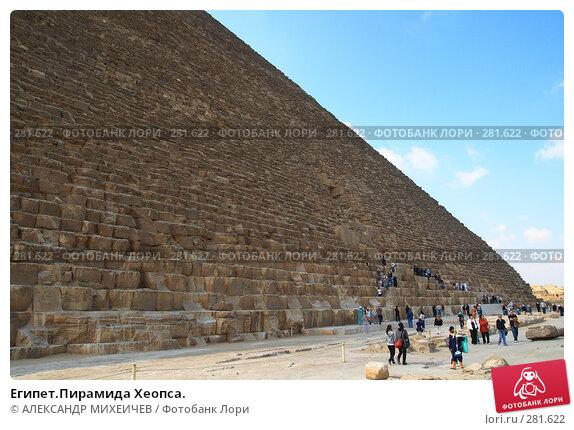 Египет.Пирамида Хеопса., фото № 281622, снято 25 февраля 2008 г. (c) АЛЕКСАНДР МИХЕИЧЕВ / Фотобанк Лори