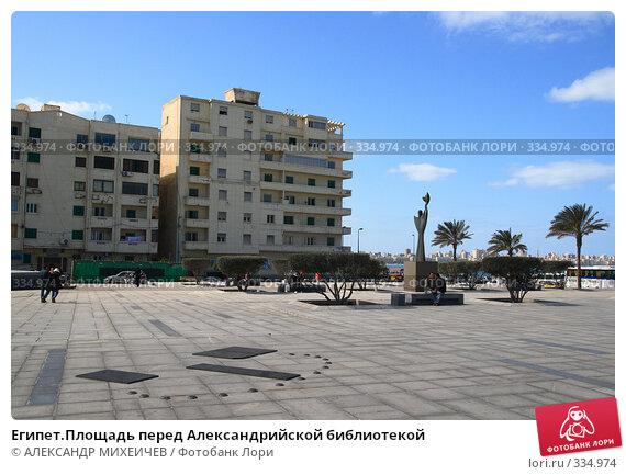 Купить «Египет.Площадь перед Александрийской библиотекой», фото № 334974, снято 26 февраля 2008 г. (c) АЛЕКСАНДР МИХЕИЧЕВ / Фотобанк Лори