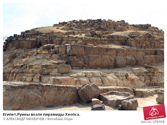 Египет.Руины возле пирамиды Хеопса., фото № 274518, снято 25 февраля 2008 г. (c) АЛЕКСАНДР МИХЕИЧЕВ / Фотобанк Лори