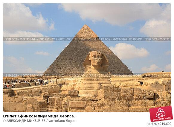 Египет.Сфинкс и пирамида Хеопса., фото № 219602, снято 25 февраля 2008 г. (c) АЛЕКСАНДР МИХЕИЧЕВ / Фотобанк Лори
