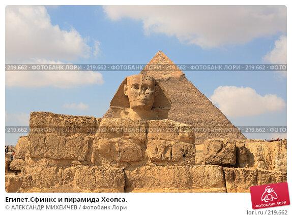 Египет.Сфинкс и пирамида Хеопса., фото № 219662, снято 25 февраля 2008 г. (c) АЛЕКСАНДР МИХЕИЧЕВ / Фотобанк Лори