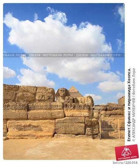 Египет.Сфинкс и пирамида Хеопса., фото № 220014, снято 25 февраля 2008 г. (c) АЛЕКСАНДР МИХЕИЧЕВ / Фотобанк Лори