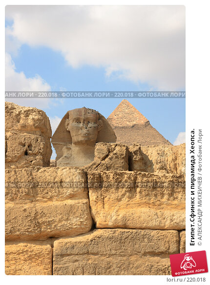 Египет.Сфинкс и пирамида Хеопса., фото № 220018, снято 25 февраля 2008 г. (c) АЛЕКСАНДР МИХЕИЧЕВ / Фотобанк Лори