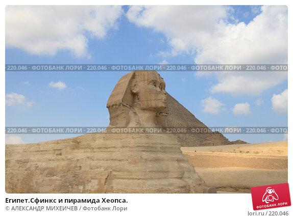Купить «Египет.Сфинкс и пирамида Хеопса.», фото № 220046, снято 25 февраля 2008 г. (c) АЛЕКСАНДР МИХЕИЧЕВ / Фотобанк Лори