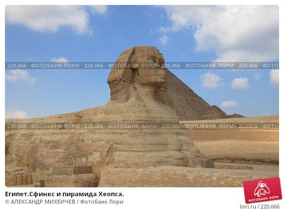 Египет.Сфинкс и пирамида Хеопса., фото № 220066, снято 25 февраля 2008 г. (c) АЛЕКСАНДР МИХЕИЧЕВ / Фотобанк Лори
