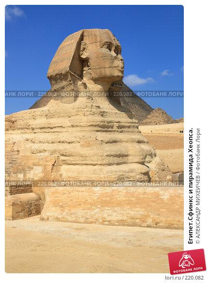 Египет.Сфинкс и пирамида Хеопса., фото № 220082, снято 25 февраля 2008 г. (c) АЛЕКСАНДР МИХЕИЧЕВ / Фотобанк Лори