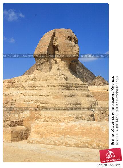 Купить «Египет.Сфинкс и пирамида Хеопса.», фото № 220094, снято 25 февраля 2008 г. (c) АЛЕКСАНДР МИХЕИЧЕВ / Фотобанк Лори
