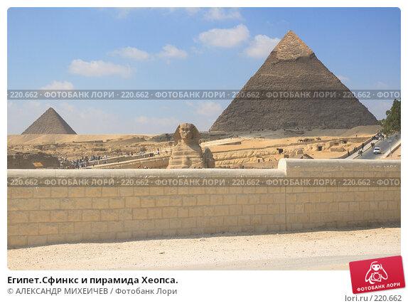 Египет.Сфинкс и пирамида Хеопса., фото № 220662, снято 25 февраля 2008 г. (c) АЛЕКСАНДР МИХЕИЧЕВ / Фотобанк Лори