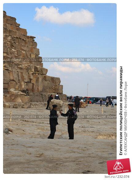 Купить «Египетские полицейские возле пирамиды», фото № 232074, снято 25 февраля 2008 г. (c) АЛЕКСАНДР МИХЕИЧЕВ / Фотобанк Лори