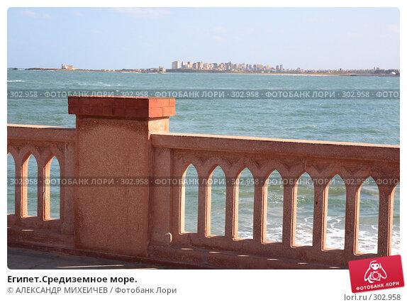 Египет.Средиземное море., фото № 302958, снято 26 февраля 2008 г. (c) АЛЕКСАНДР МИХЕИЧЕВ / Фотобанк Лори