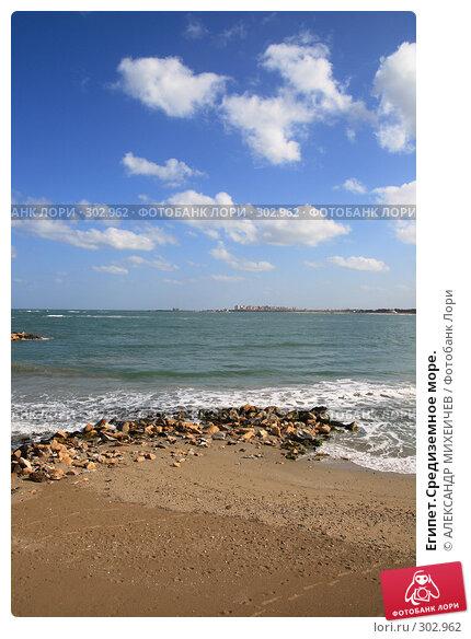 Египет.Средиземное море., фото № 302962, снято 26 февраля 2008 г. (c) АЛЕКСАНДР МИХЕИЧЕВ / Фотобанк Лори