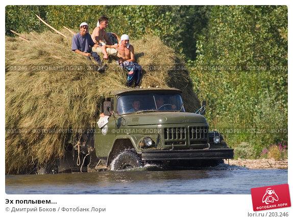 Эх поплывем..., фото № 203246, снято 18 августа 2007 г. (c) Дмитрий Боков / Фотобанк Лори