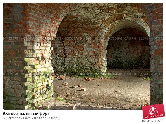 Эхо войны, пятый форт, фото № 82578, снято 7 сентября 2007 г. (c) Parmenov Pavel / Фотобанк Лори
