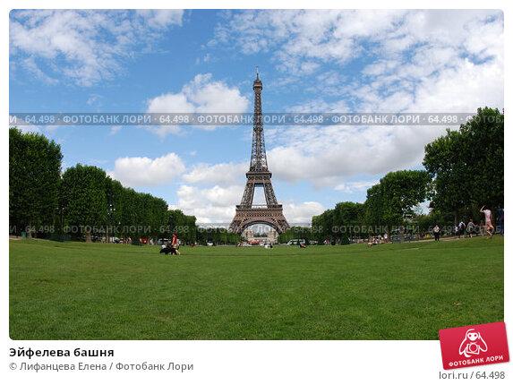 Купить «Эйфелева башня», фото № 64498, снято 26 апреля 2018 г. (c) Лифанцева Елена / Фотобанк Лори