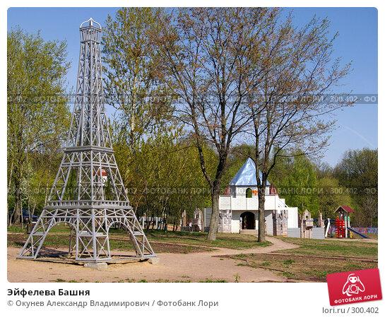 Эйфелева Башня, фото № 300402, снято 29 апреля 2008 г. (c) Окунев Александр Владимирович / Фотобанк Лори