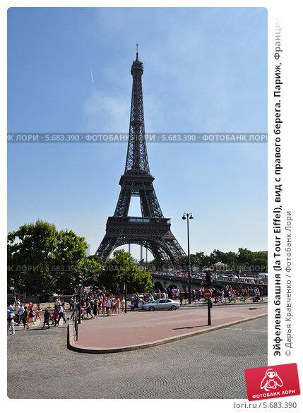 Купить «Эйфелева башня (la Tour Eiffel), вид с правого берега. Париж, Франция», фото № 5683390, снято 21 августа 2013 г. (c) Дарья Кравченко / Фотобанк Лори