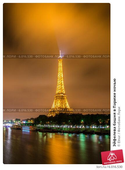 Купить «Эйфелева башня в Париже ночью», фото № 6016530, снято 11 июля 2013 г. (c) Elnur / Фотобанк Лори